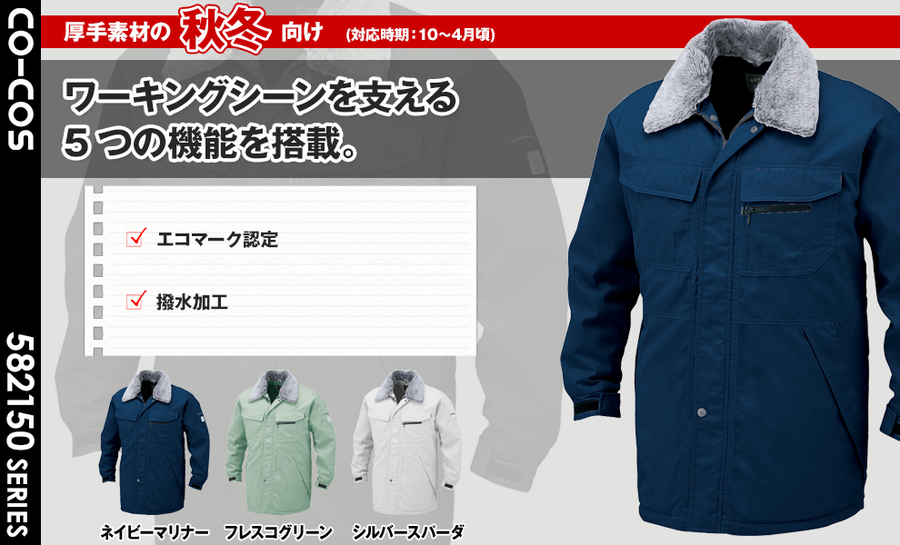 A-2156 防寒コート