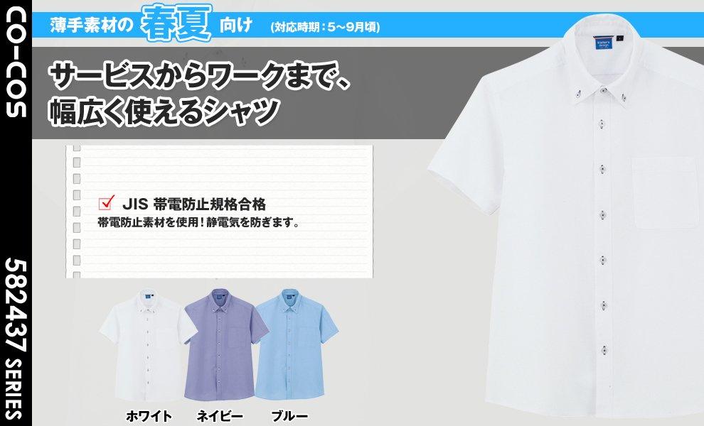 KS2437 制電オックス半袖シャツ