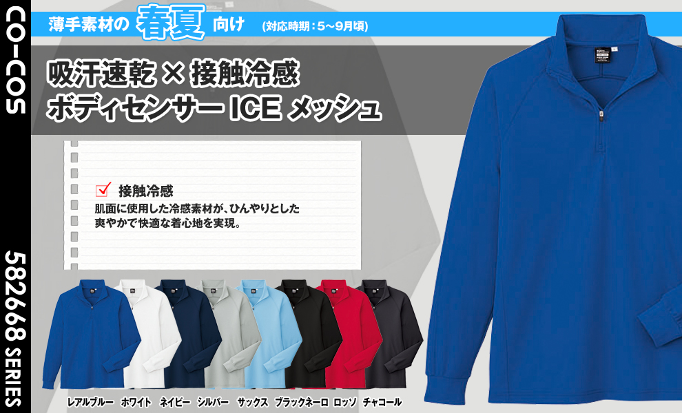 A-2668 ドライ冷感長袖ジップアップポロシャツ