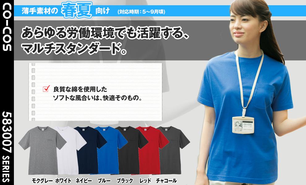3007 半袖Tシャツ