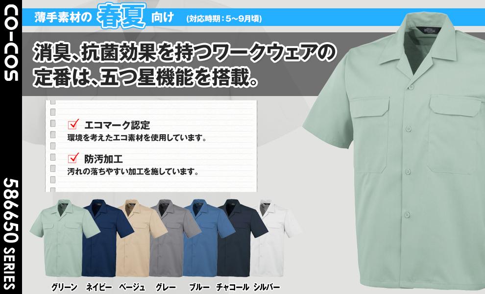 A6657 開襟半袖シャツ