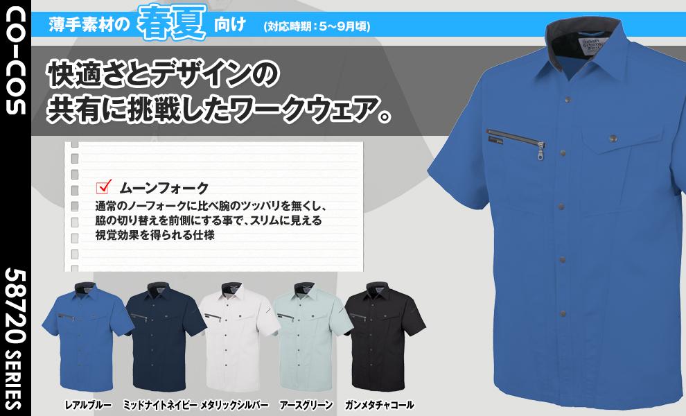 AS727 半袖シャツ