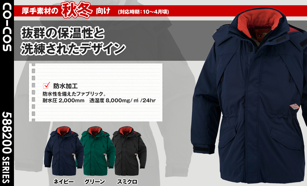 8206 防寒コート