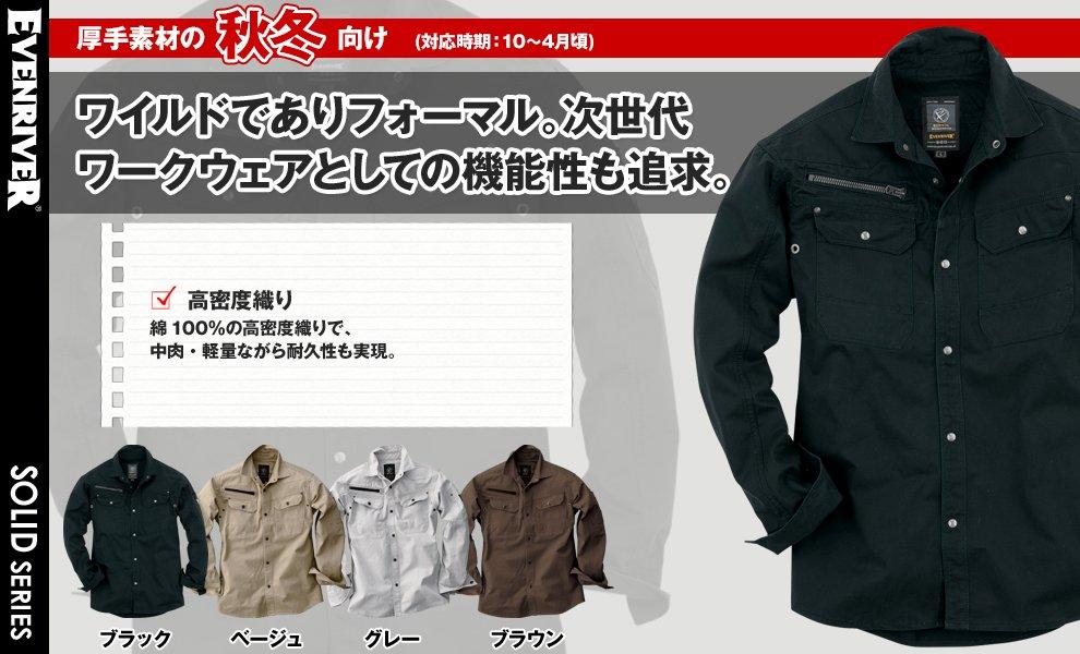 ERX106 ソリッドシャツ