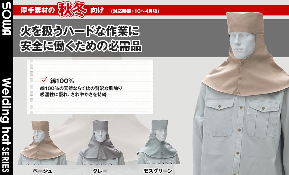 10017 溶接帽