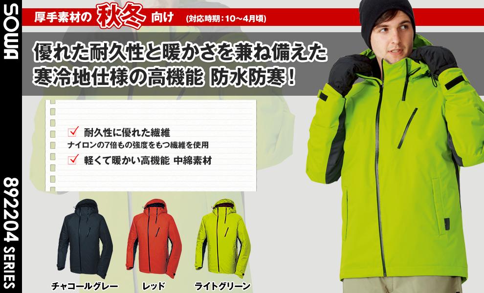 2204 防水防寒ジャケット