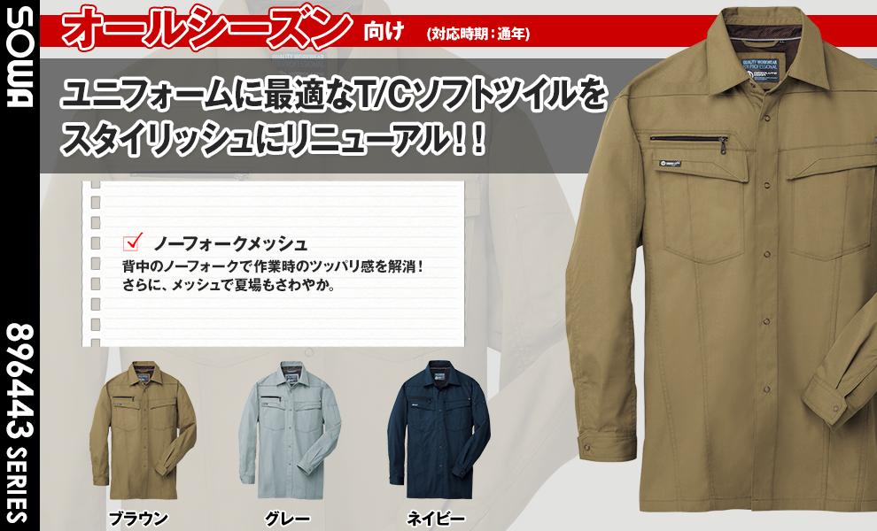 645 長袖シャツ