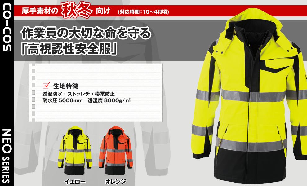 CS2426 高視認性安全防水防寒コート