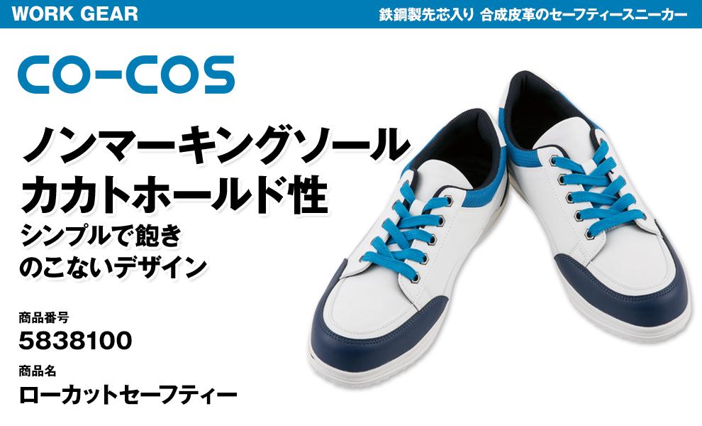 GL38100 安全靴