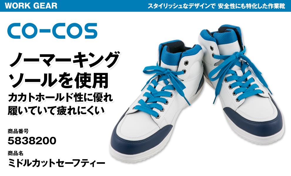 GL38200 安全靴