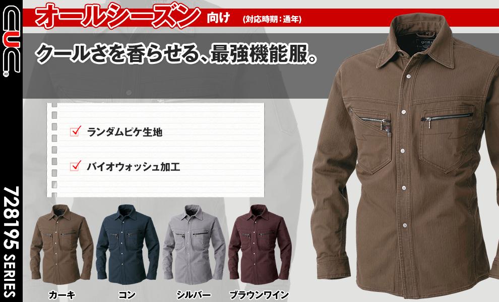 8191 長袖シャツ