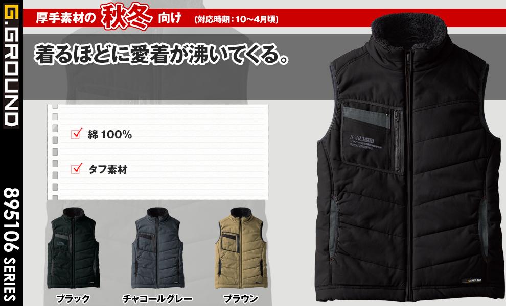 5106 防寒ベスト