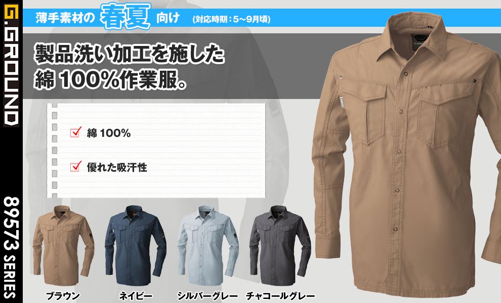 575 長袖シャツ