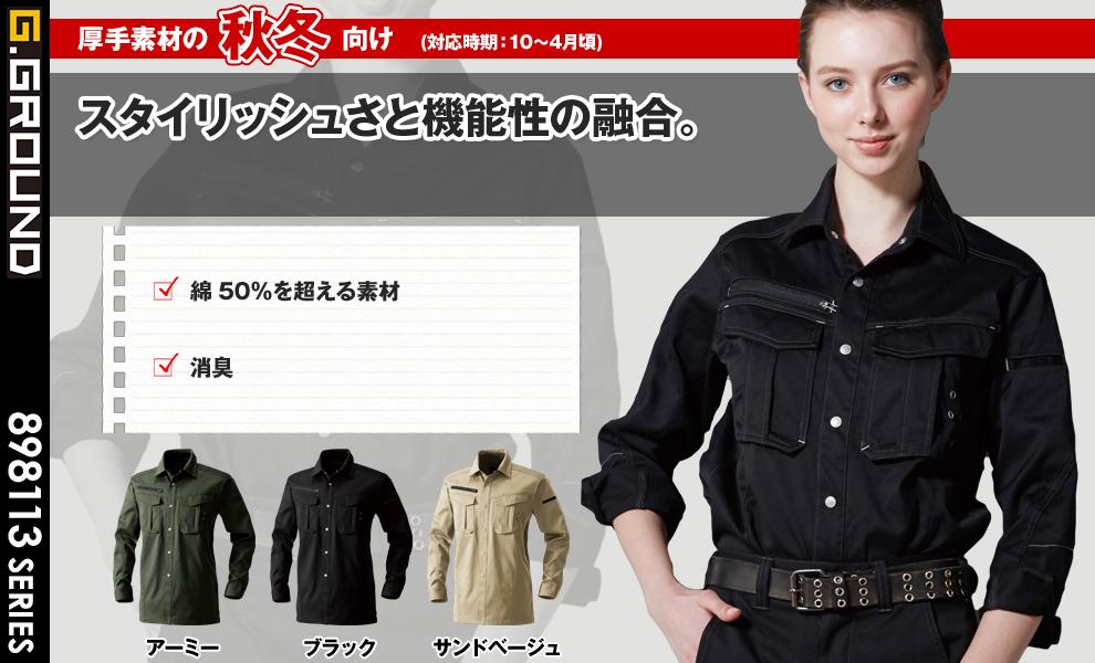 8115 長袖シャツ