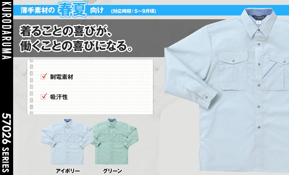 25026 長袖シャツ