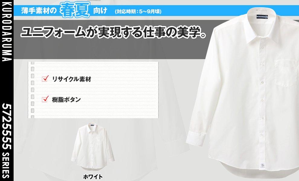 25555 長袖カッターシャツ