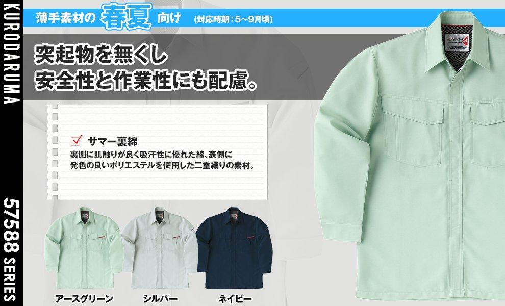 25588 長袖シャツ