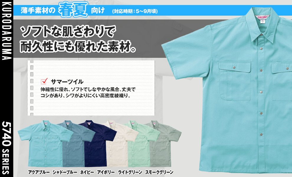 2640 半袖シャツ