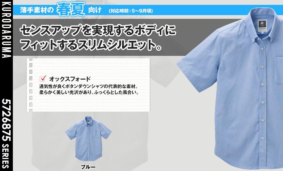 26875 半袖ボタンダウンオックスシャツ