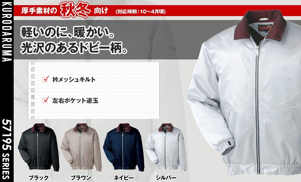 54195 防寒ジャンパー