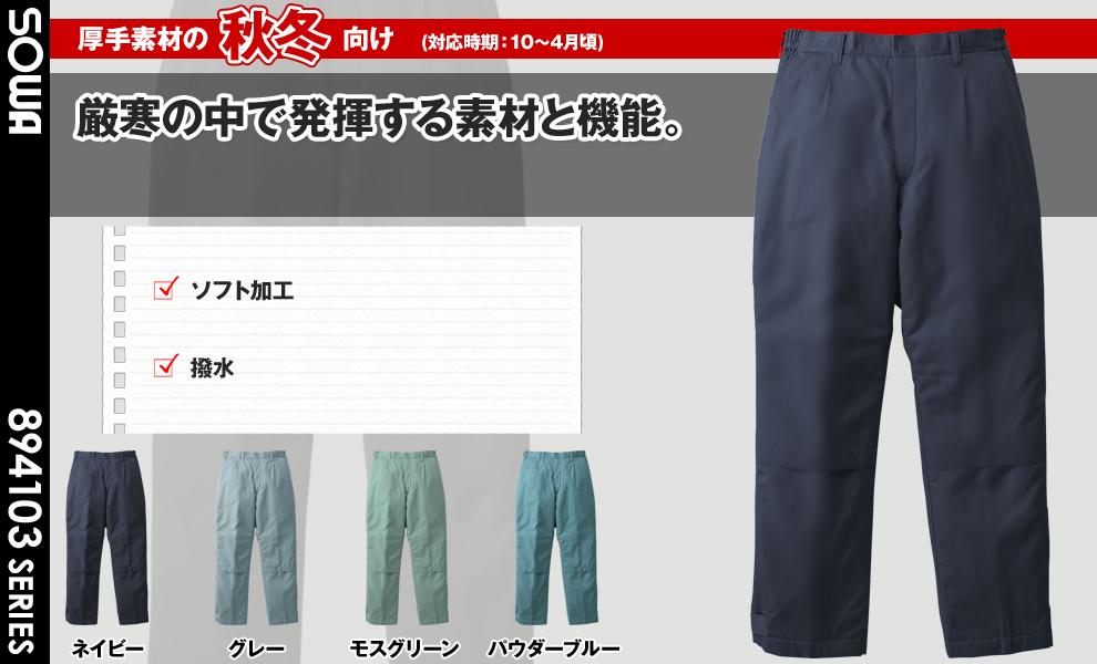 4109 防寒着作業服ズボン