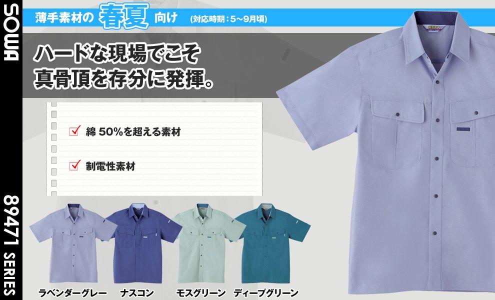477 半袖シャツ