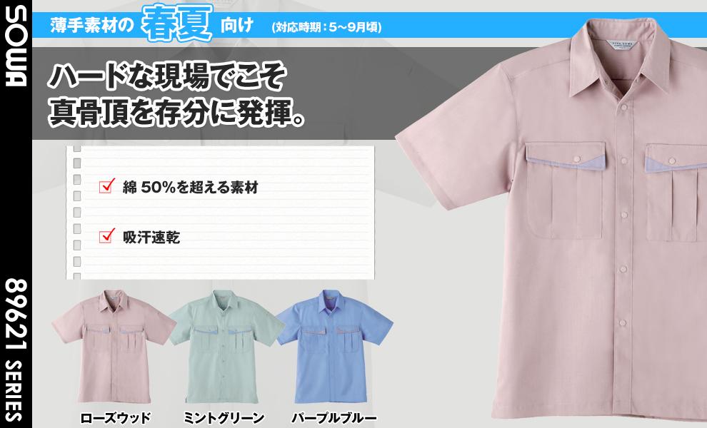 627 半袖シャツ