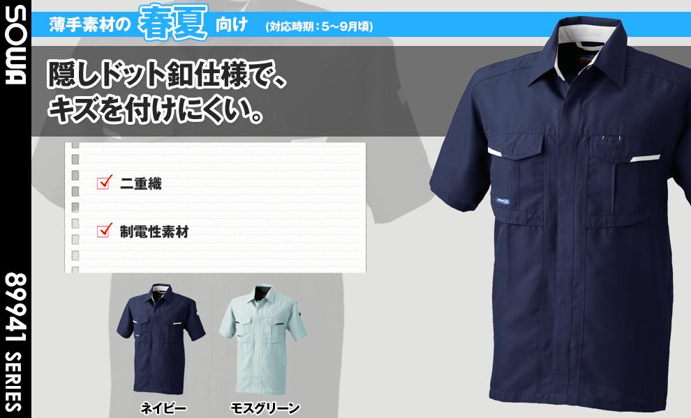 947 半袖シャツ
