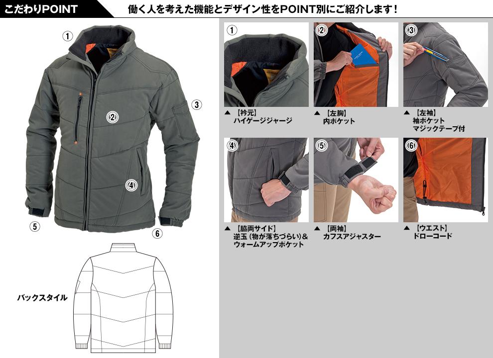 バートル5210 ヌバックタッサー防寒ジャケット こだわりポイント
