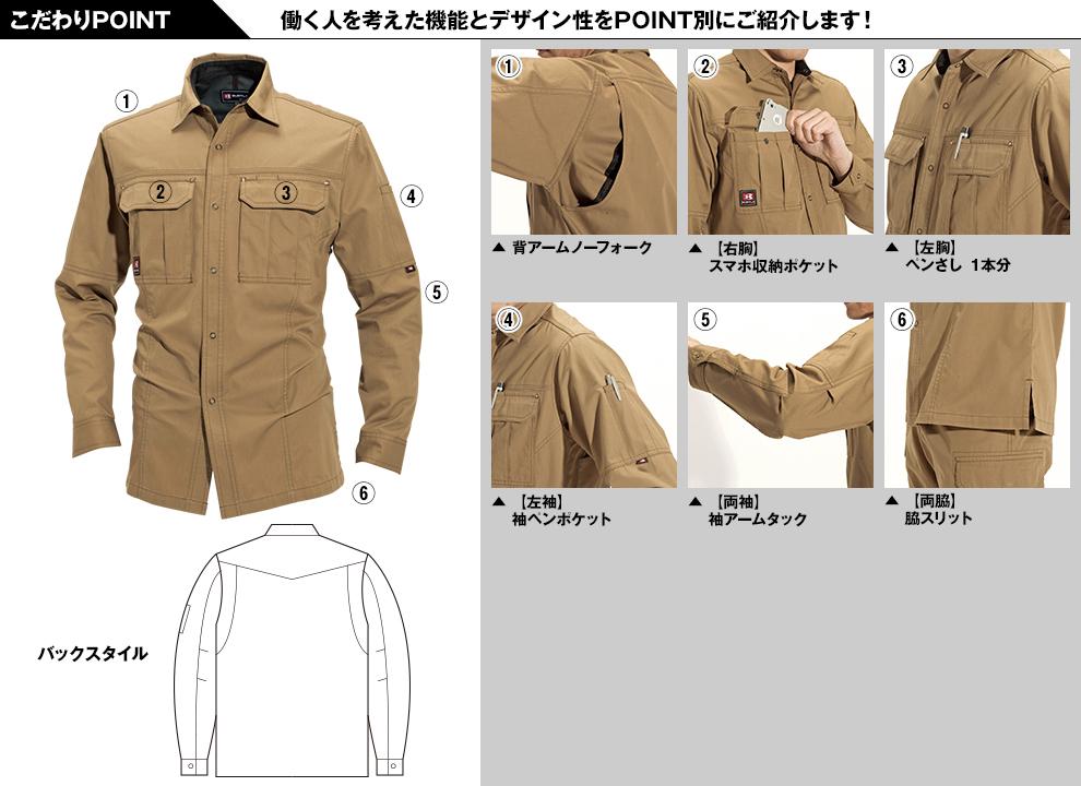 バートル8035 チノクロス長袖シャツ(綿100%) こだわりポイント