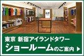 東京・西新宿ショールーム