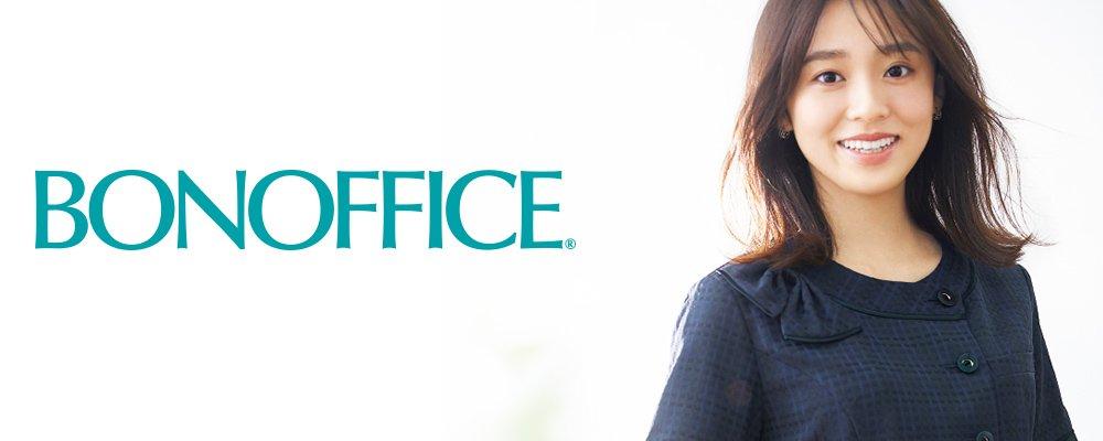 着心地の良さと上質感が魅力のオフィスウェア!ボンマックスの事務服