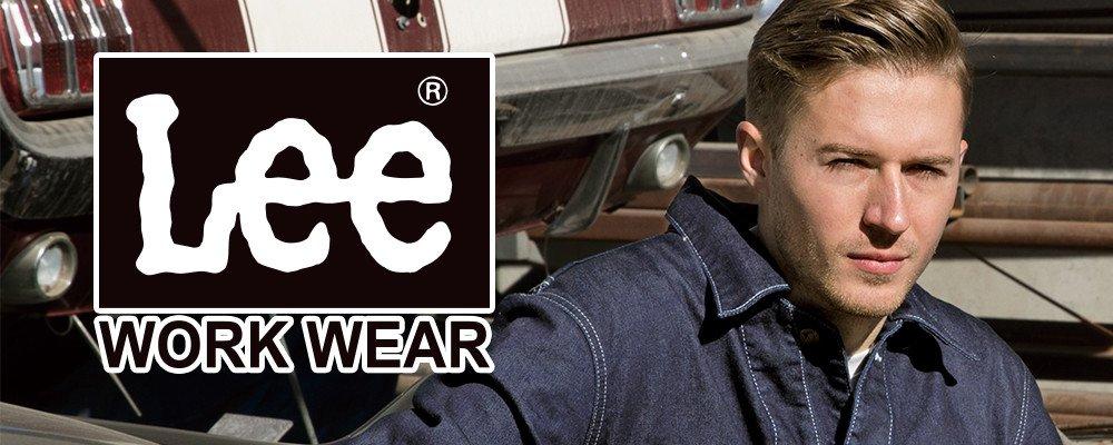 カジュアルテイストを取り入れたかっこいい作業服のLeeシリーズ