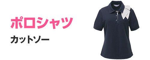 事務服ポロシャツ
