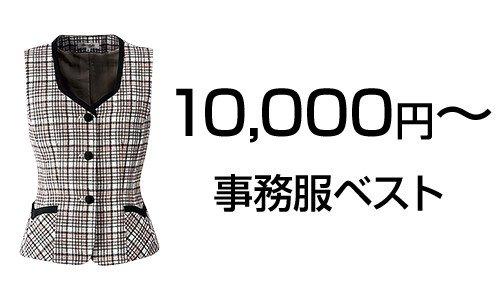 10000円~の事務服ベスト