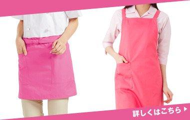 ピンクのエプロン特集