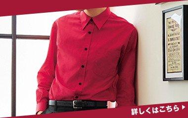 赤シャツ特集