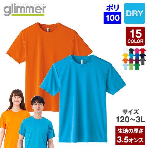 27350 インターロックドライTシャツ