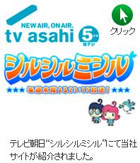 テレビ朝日 シルシルミシル にて当社サイトが紹介されました。