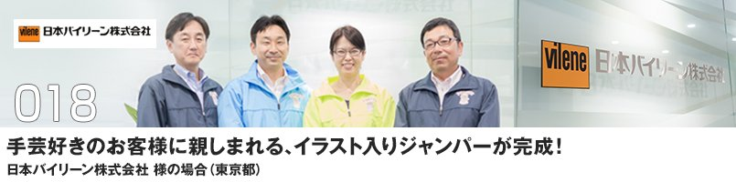 日本バイリーン株式会社さま