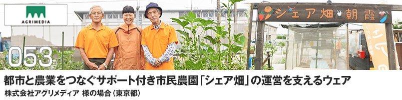 都市と農業をつなぐサポート付き市民農園「シェア畑」の運営を支えるウェア
