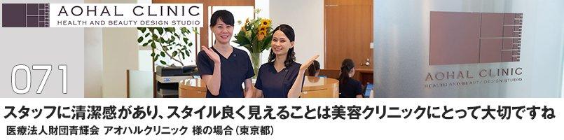スタッフに清潔感があり、スタイル良く見えることは美容クリニックにとって大切ですね